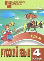 Дидактические материалы. Русский язык. 4 класс