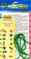 Сенсорика
