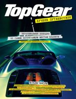 Top Gear. Лучшие путешествия