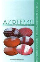 Дифтерия. Микробиологические и иммунологические аспекты