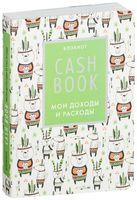 """Блокнот """"CashBook. Твои доходы и расходы"""" (А6; Оформление 5)"""