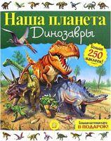 Динозавры. Наша планета