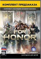 Комплект предзаказа For Honor