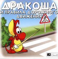 Дракоша и правила дорожного движения