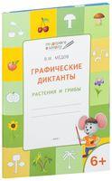 Графические диктанты. Растения и грибы. Тетрадь для занятий с детьми 6-7 лет