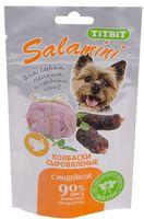 "Лакомство для собак ""Salamini"" (40 г; индейка)"
