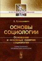 Основы социологии (м)