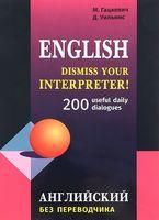 Английский без переводчика. 200 диалогов