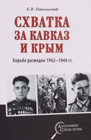 Схватка за Кавказ и Крым. Борьба разведок 1942-1944 гг.