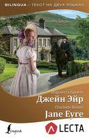 Jane Eyre (м)