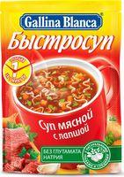 """Суп быстрого приготовления """"Gallina Blanca. Мясной с лапшой"""" (15 г)"""