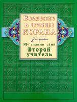 Введение в чтение Корана. Второй учитель (м)