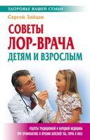 Советы ЛОР-врача детям и взрослым