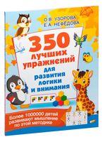350 лучших упражнений для развития логики и внимания