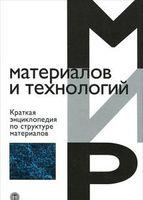 Краткая энциклопедия по структуре материалов