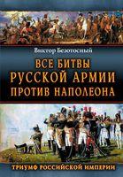 Все сражения русской армии 1804-1814. Россия против Наполеона