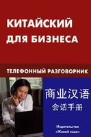 Китайский для бизнеса. Телефонный разговорник (м)