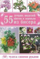 55 лучших моделей цветов и деревьев из бисера
