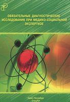 Обязательные диагностические исследования при медико-социальной экспертизе