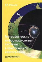 Географические информационные системы в тематической картографии