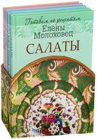 Готовим по рецептам Елены Молоховец. Комплект из 4 книг