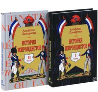История жирондистов (комплект из двух книг)