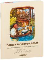 """Блокнот """"Алиса в Зазеркалье. Лодочная прогулка"""" (А6)"""