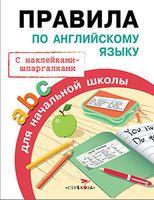 Правила по английскому языку для начальной школы