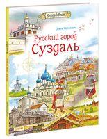 Русский город Суздаль