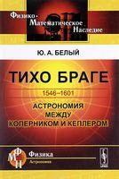 Тихо Браге. Астрономия между Коперником и Кеплером