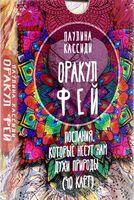 Оракул фей (40 карт)