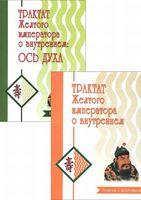 Трактат Желтого императора о внутреннем (комплект из 2 книг)