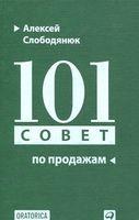 101 совет по продажам