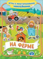 На ферме. Игры с многоразовыми наклейками