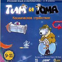 Тим и Тома: Космическое странствие