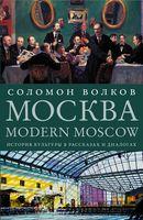 Москва. Modern Moscow. История культуры в рассказах и диалогах