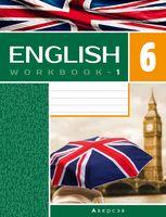 Английский язык. Повышенный уровень. 6 класс. Рабочая тетрадь-1