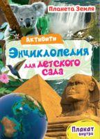 Активити-энциклопедия для детского сада. Планета Земля