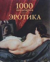 1000 шедевров. Эротика (18+)