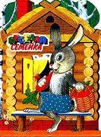 Веселая семейка 1: Лиса, заяц и петух. Три поросенка. Репка