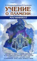 """Учение о Пламени """"Магнификат"""""""