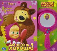 Маша и Медведь. До чего ж я хороша! Книжка-игрушка (книга с муз.зеркальцем)