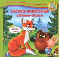 Лесные животные с Винни-Пухом. Книжка-игрушка. Книга с тактильными-звуковыми вставками