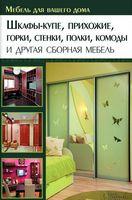 Шкафы-купе, прихожие, горки, стенки, полки, комоды и другая сборная мебель