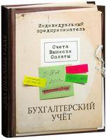 """Записная книжка """"Бухгалтерский учет"""" (А5; 128 листов)"""