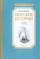 Морские истории. Рассказы для детей