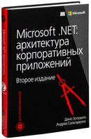 Microsoft.NET: архитектура корпоративных приложений