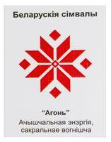 """Магнит с белорусским орнаментом """"Агонь"""""""