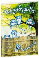 Синие коты. Блокнотик НезабудьКа (А6)