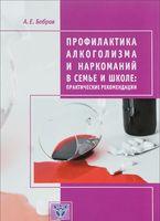 Профилактика алкоголизма и наркоманий в семье и школе